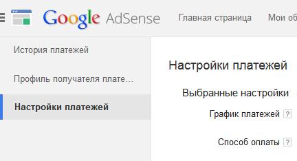 Настройки платежей Adsense